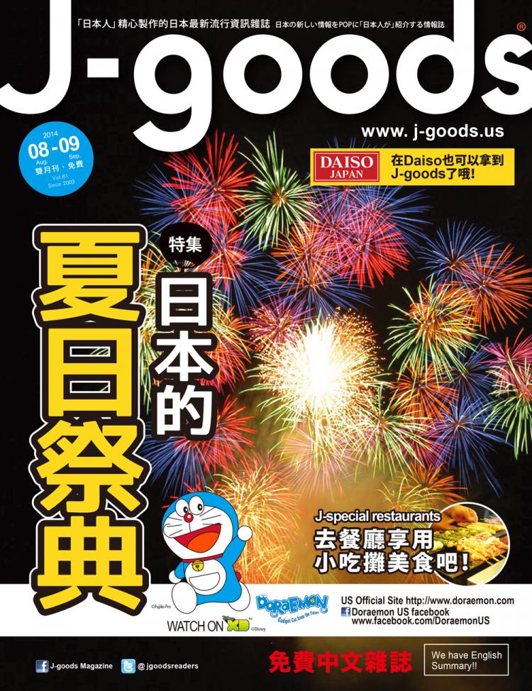 Vol. 61 これが日本の夏祭り!