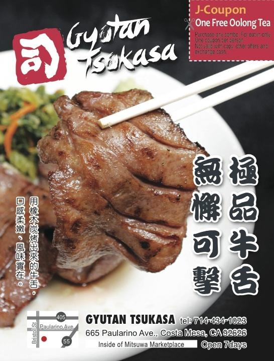 Gyutan Tsukasa