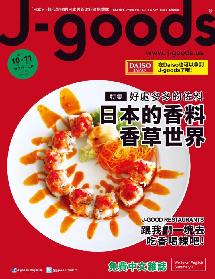 Vol. 62 スパイスたっぷり、辛い料理を食べに行こう!