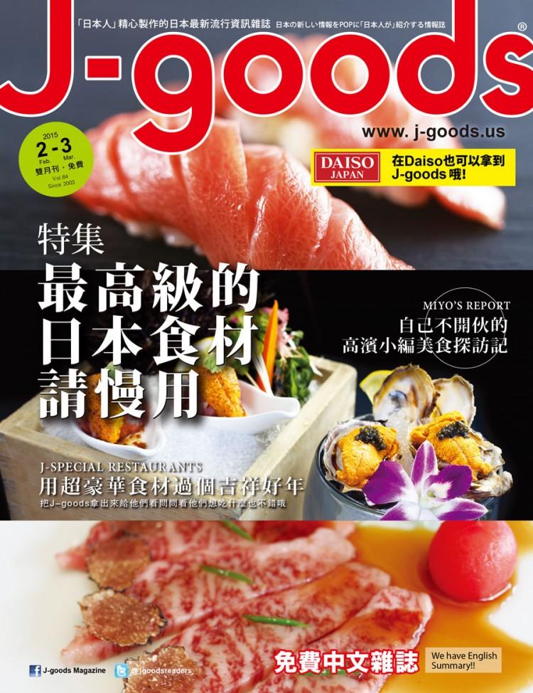 Vol. 64 あなたにおくる、最高級和食材