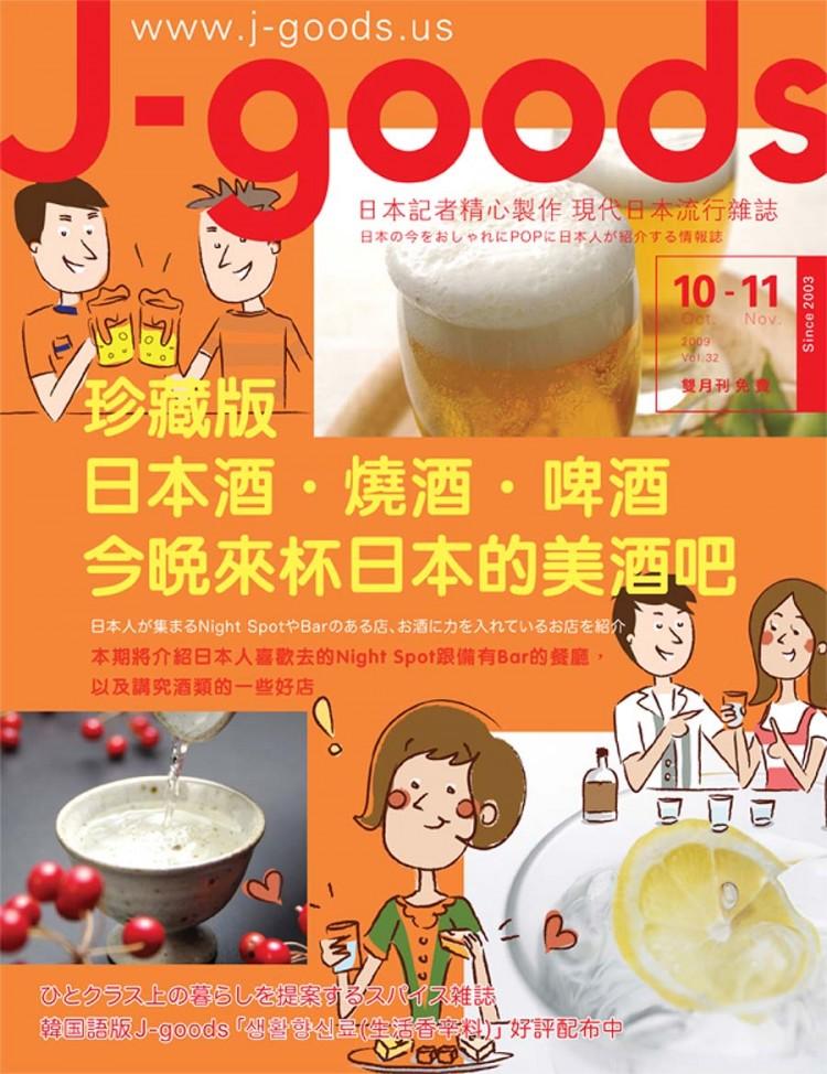 Vol. 32 日本酒・焼酎・ビール