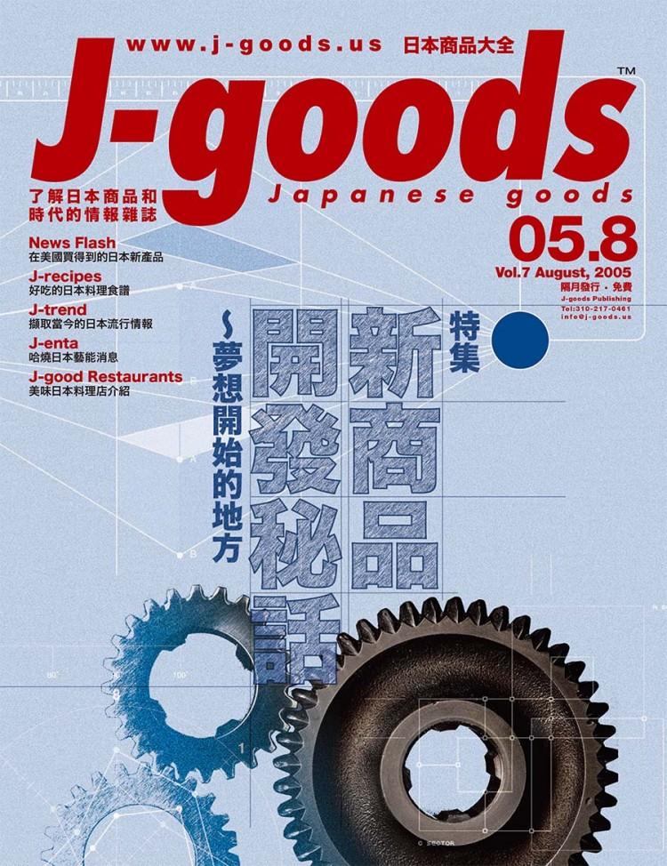 Vol. 7 新商品開発秘話