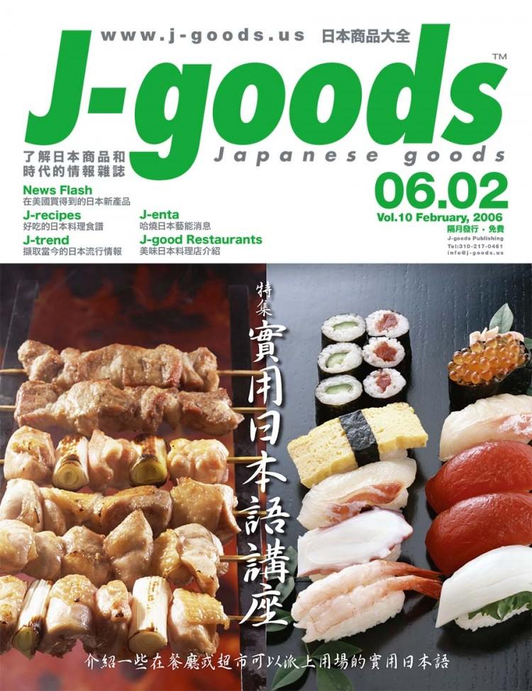 Vol. 10 日本語を勉強しよう