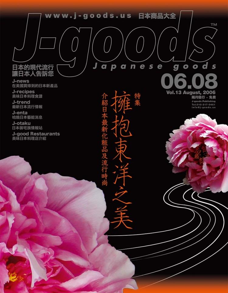 Vol. 13 日本のキレイをお届けします
