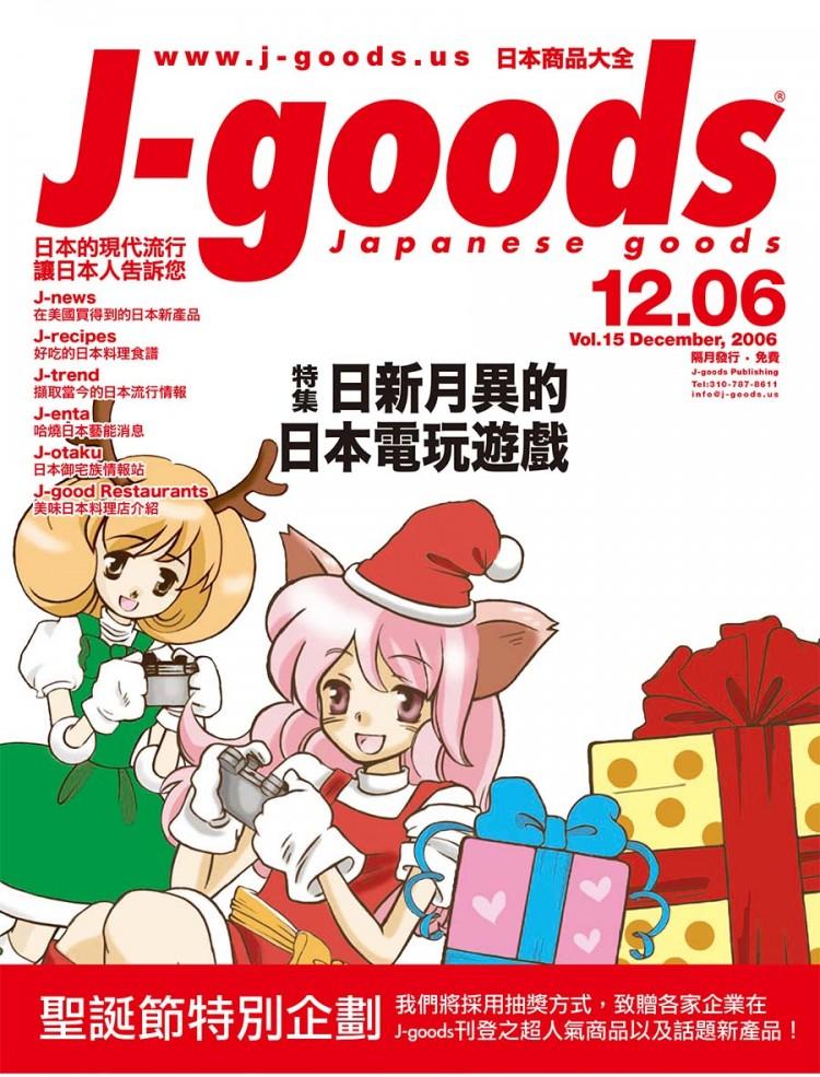 Vol. 15 日新月异的日本电玩游戏