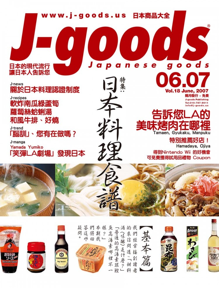Vol. 18 日本食レシピ、基本の「き」