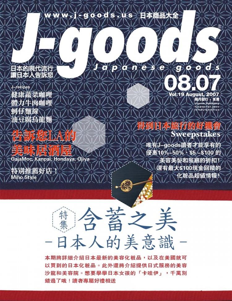 Vol. 19 含蓄之美 ―日本人的美意识―