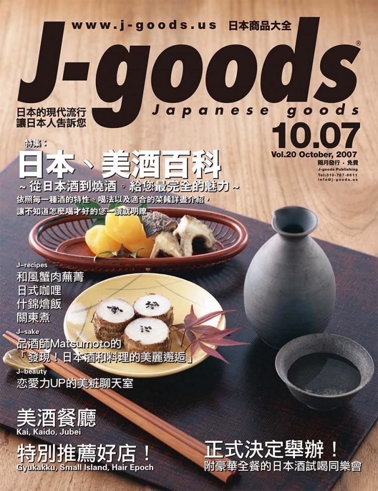 Vol. 20 日本、美酒百科
