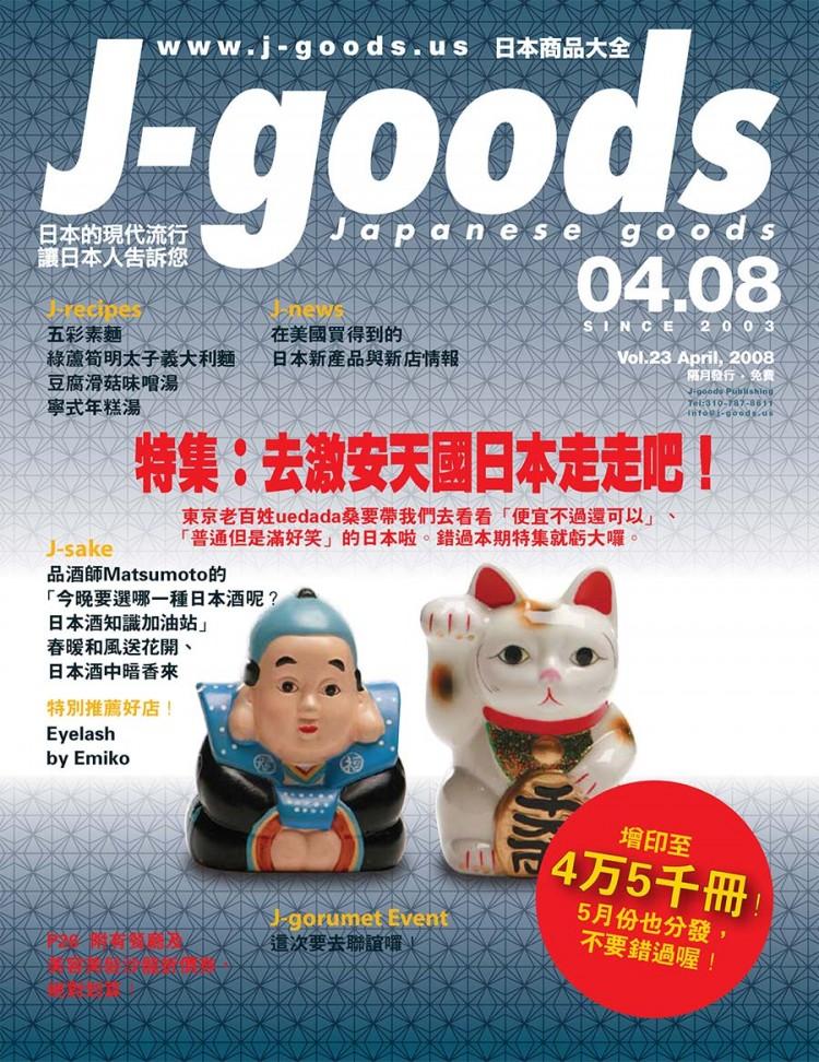 Vol. 23 来吧!饱尝日本「激安」天堂!
