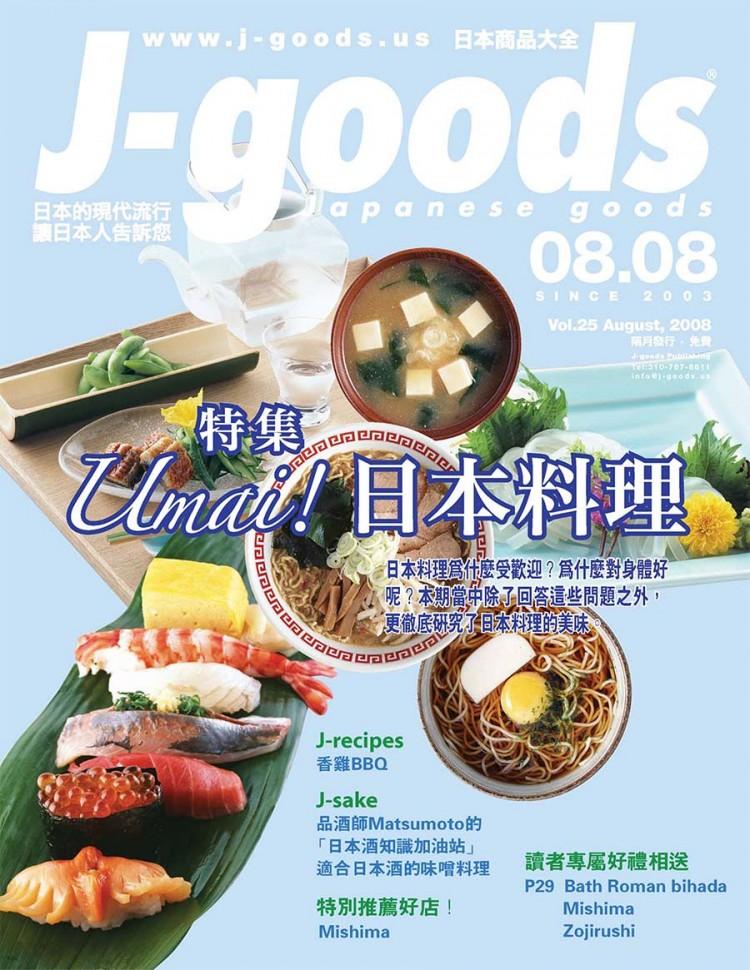 Vol. 25 Umai!日本料理