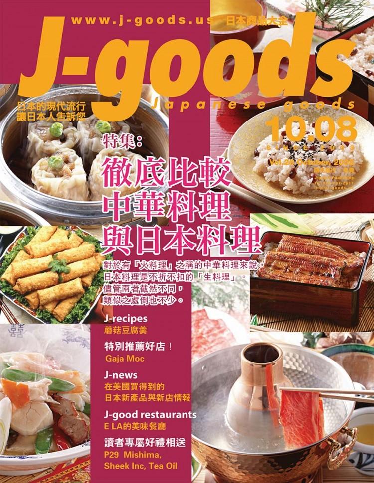Vol. 26 彻底比较中华料理与日本料理