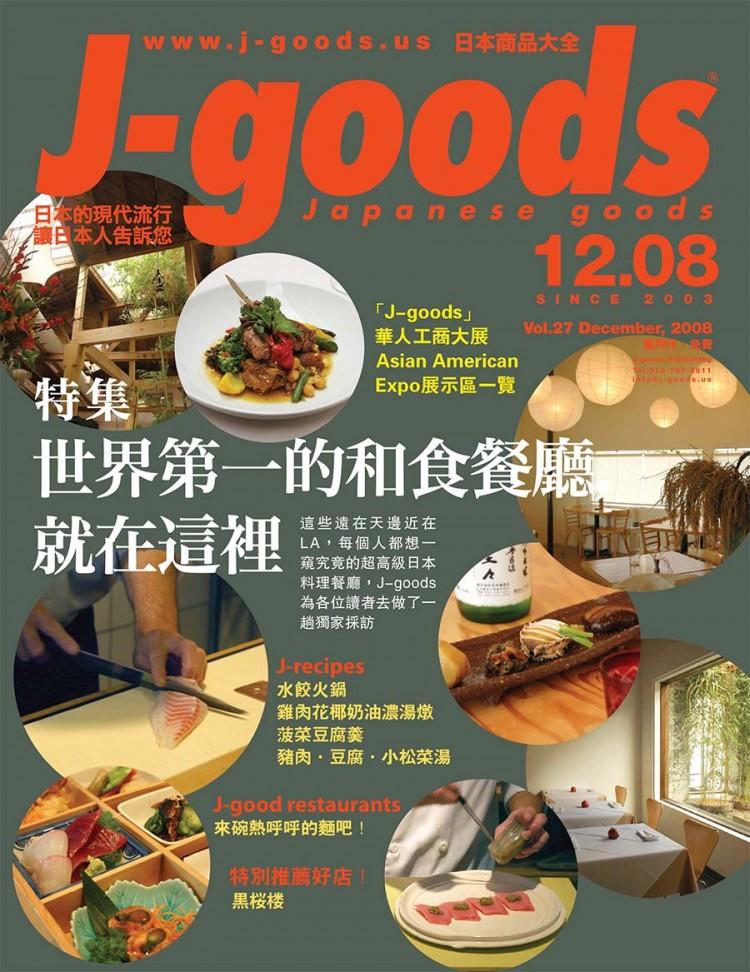 Vol. 27 世界第一的和食餐厅,就在这里
