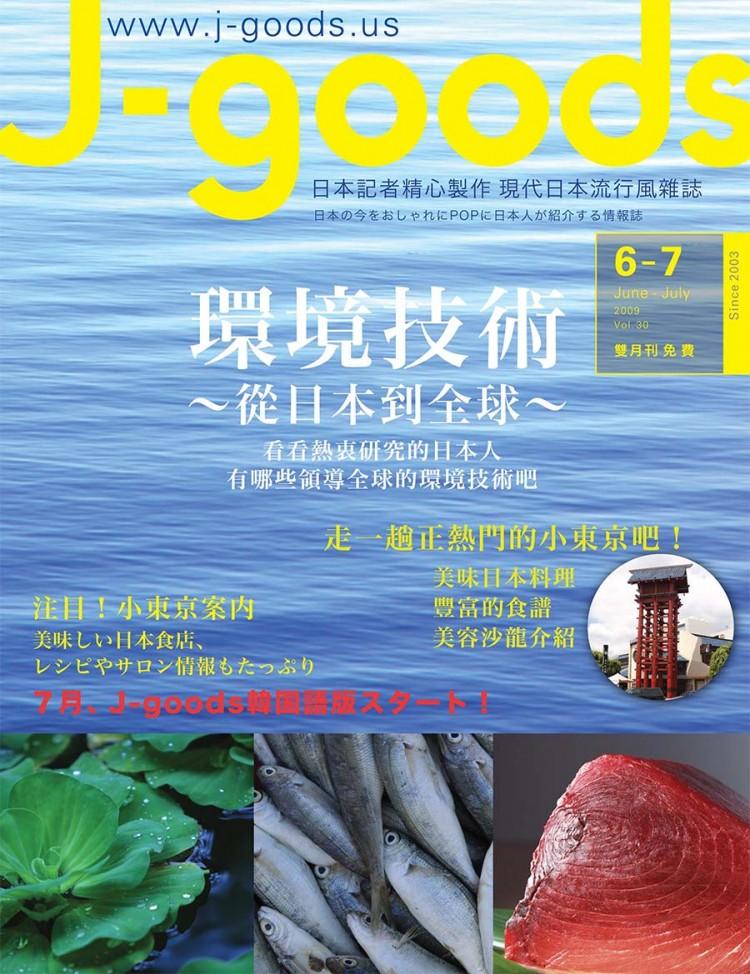 Vol. 30 환경기술