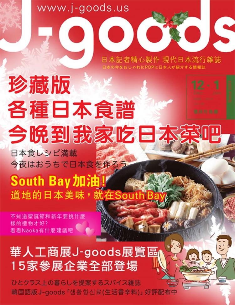 Vol. 33 意外と簡単 今夜はおうちで日本食を作ろう
