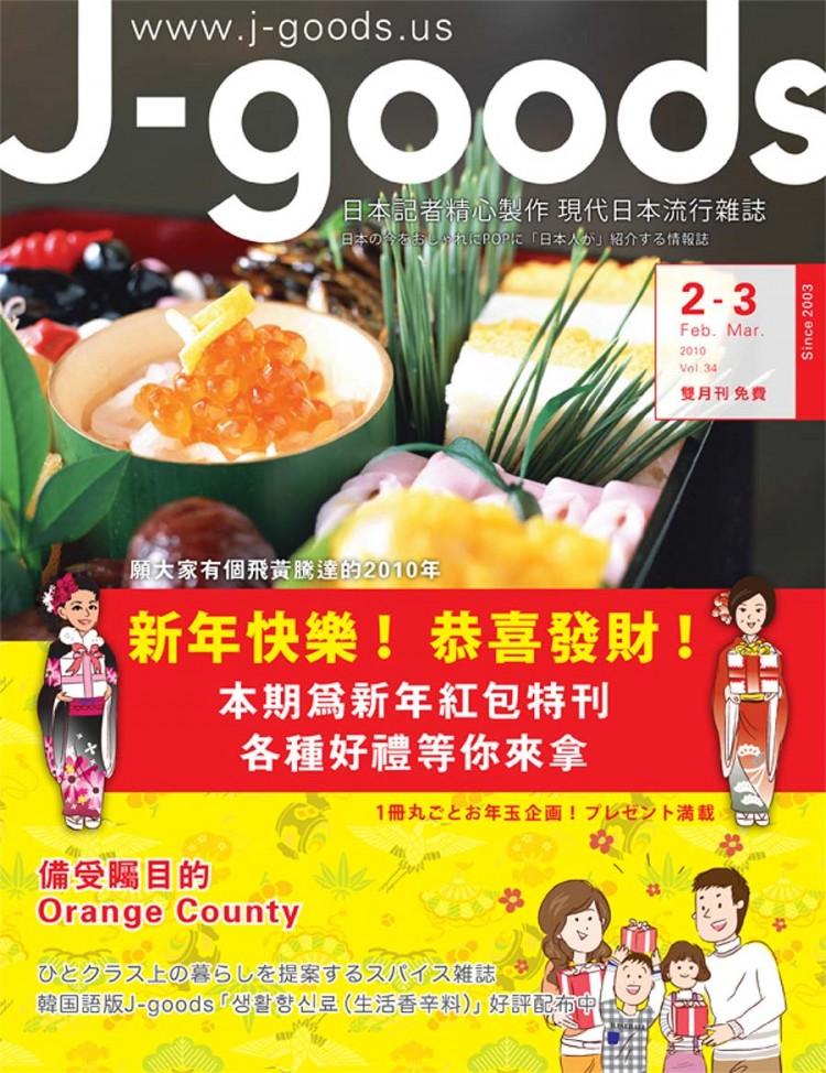 Vol. 34 新年快楽!恭喜發財!!