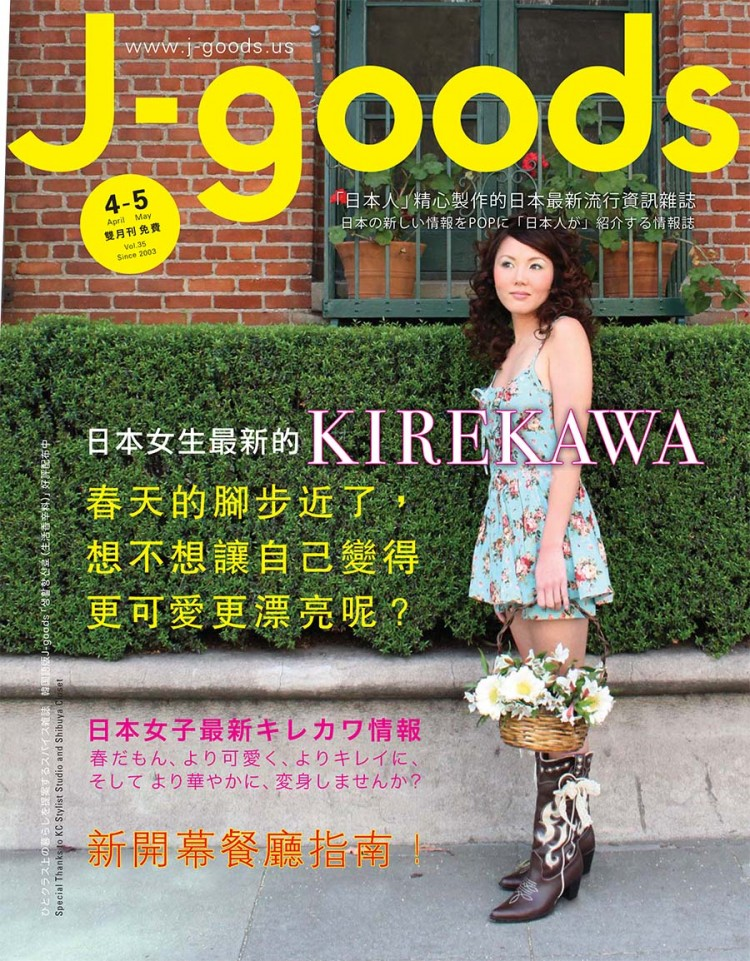 Vol. 35 日本女子最新キレカワ情報