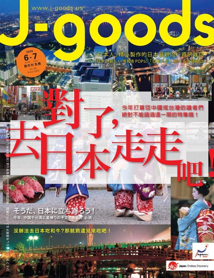 Vol. 36 对了,去日本走走吧!