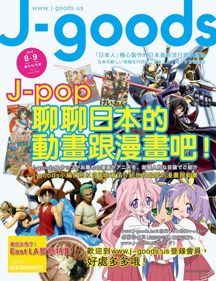 Vol. 37 J-pop 日本のアニメや漫画を語ろう!