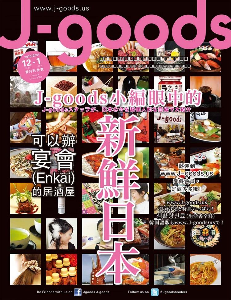 Vol. 39 日本流行最前線