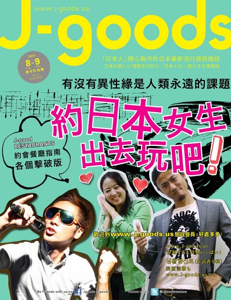 Vol. 43 이번호는 J-goods의 첫 도전, 남성을 위한 특집!