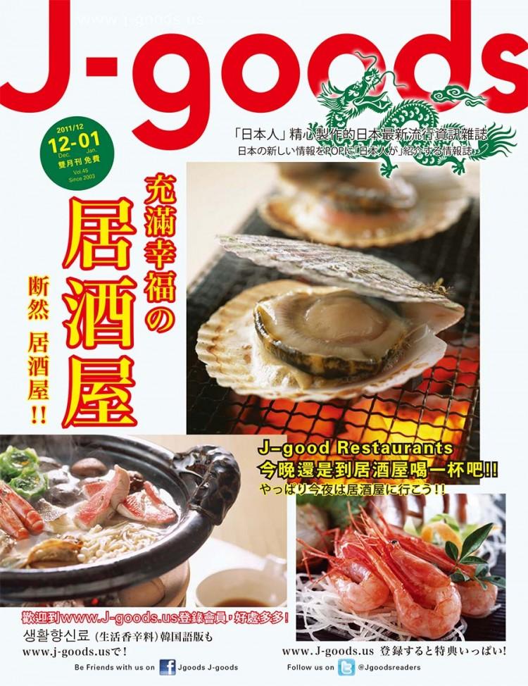 Vol. 45 断然 居酒屋!!