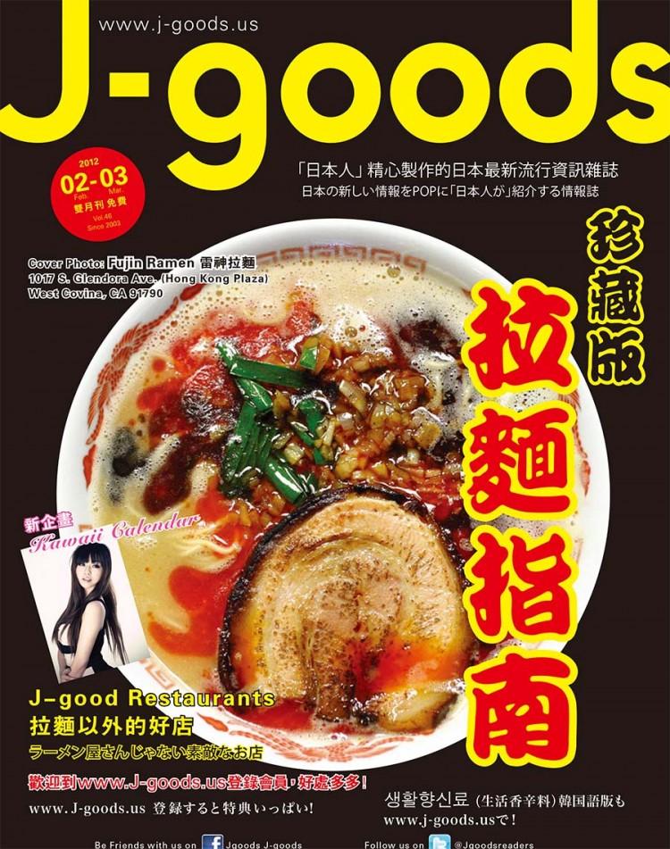 Vol. 46 J-goods ラーメンガイドブック