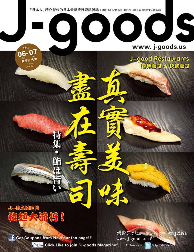 Vol. 48 寿司は旨い
