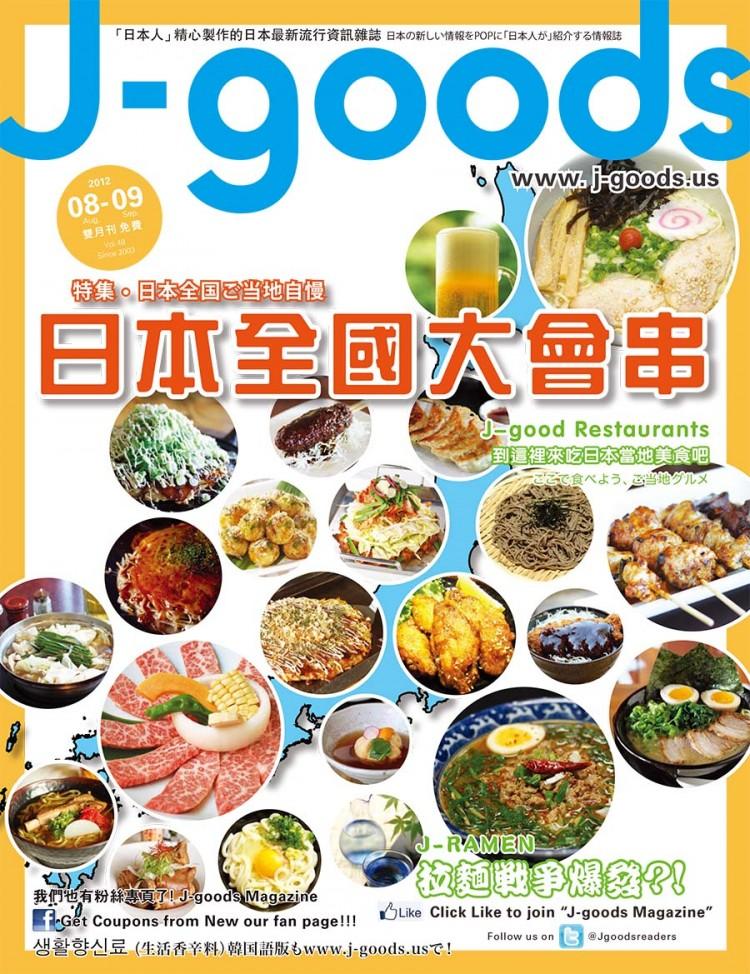 Vol. 49 日本全国ご当地自慢