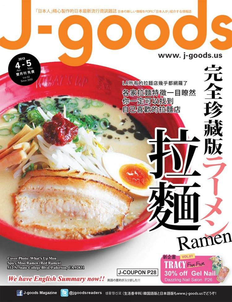 Vol. 53 拉麵の特徴が一目でわかる、あなたの好きな店がきっと見つかる