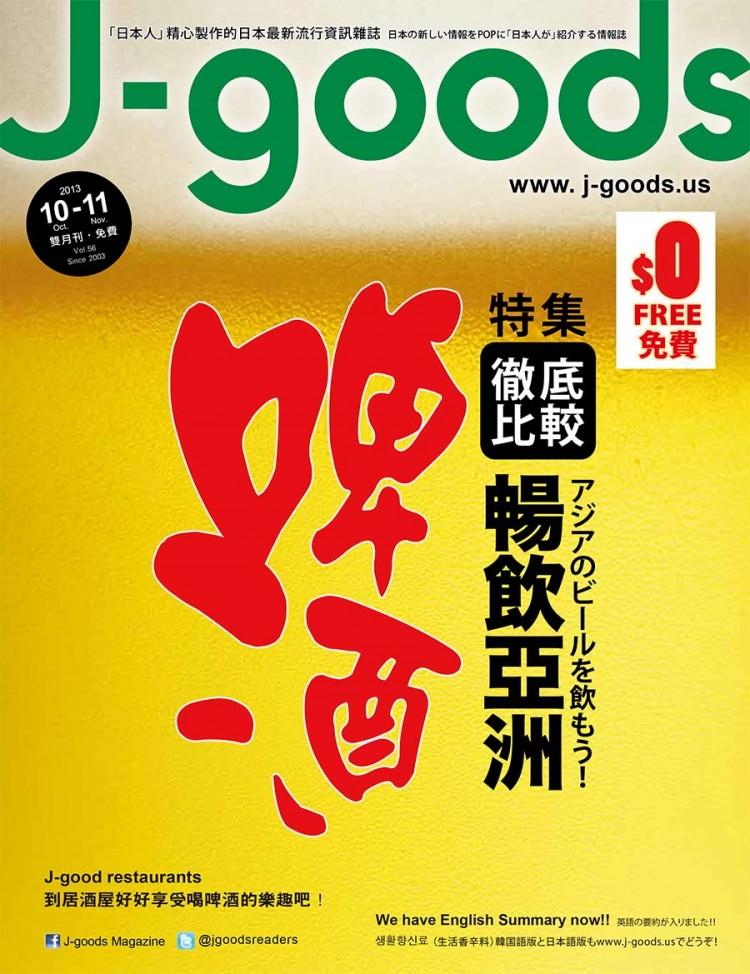 Vol. 56 철저비교 분석 아시아의 맥주를 마시자!