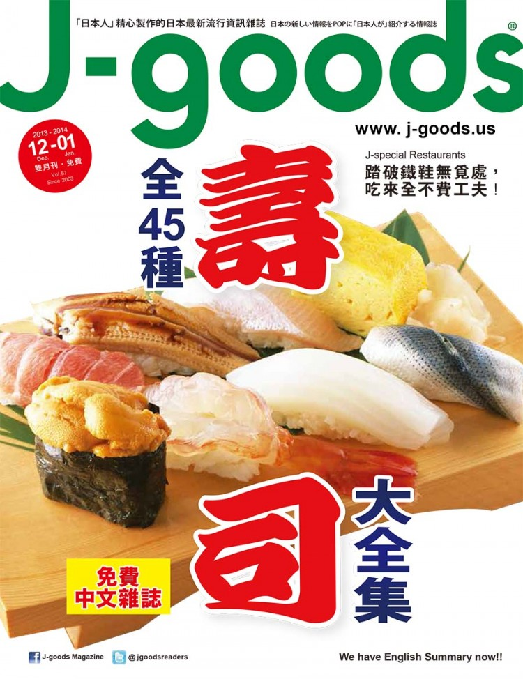 Vol. 57 全45品、寿司ネタカタログ