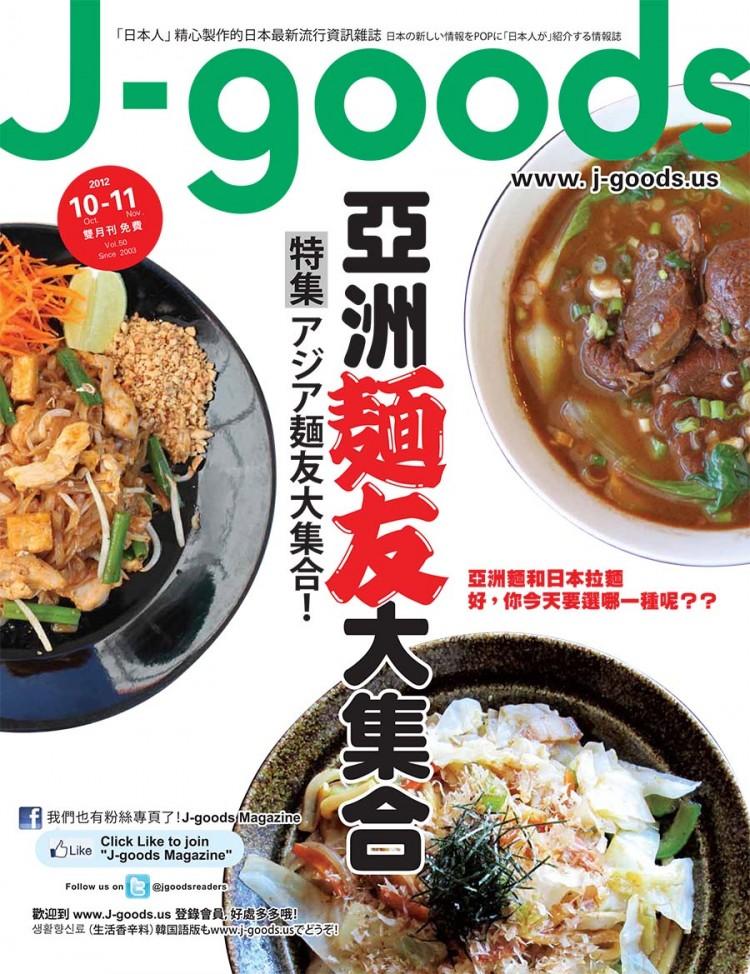 Vol. 50 アジア麺盟友大集合!