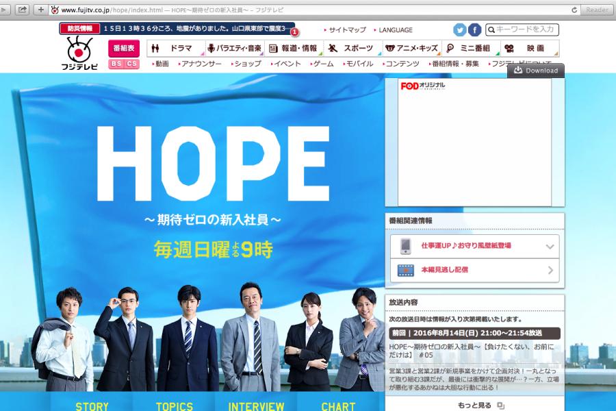 Hope ―期待ゼロの新入社員―