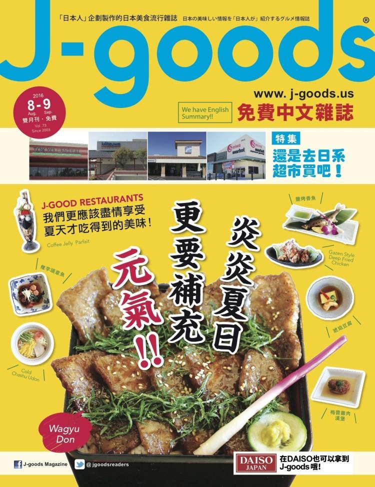 Vol. 73 이번엔 일본계 슈퍼마켓으로!