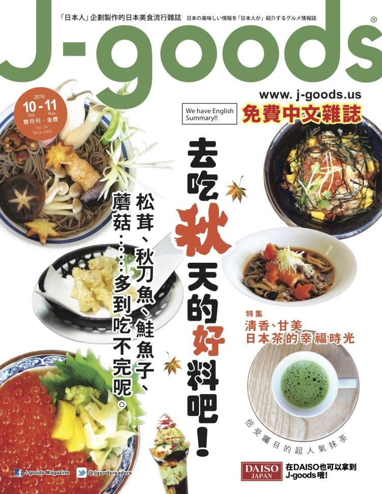Vol. 74 더~욱 맛있게! 일본차로 지상 최고의 행복을!