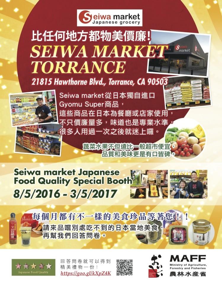 Japan Food Quality