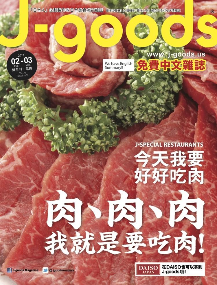 Vol. 76 肉・肉・肉 肉が好き!