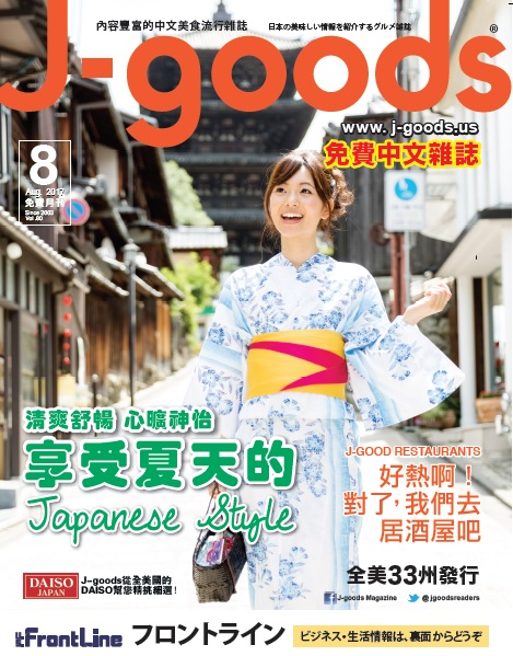 Vol. 80 涼しい、カワイイ、おいしい! 夏を楽しむJapanese  Style