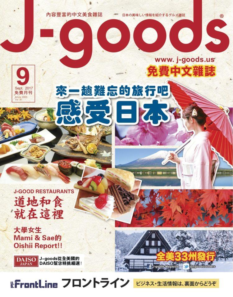 Vol. 81 忘れられない旅をしよう 体感! Japan